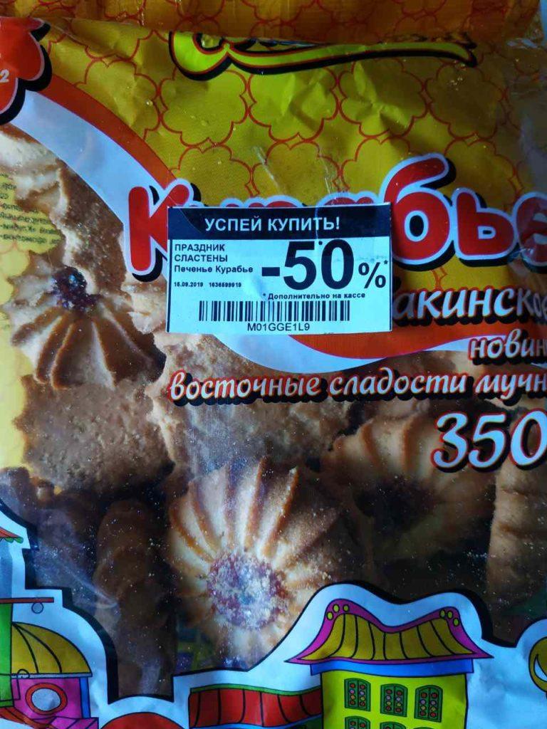 скидка -50% от ....