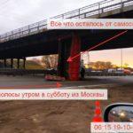 авария на новорязанском шоссе 19.10.2019