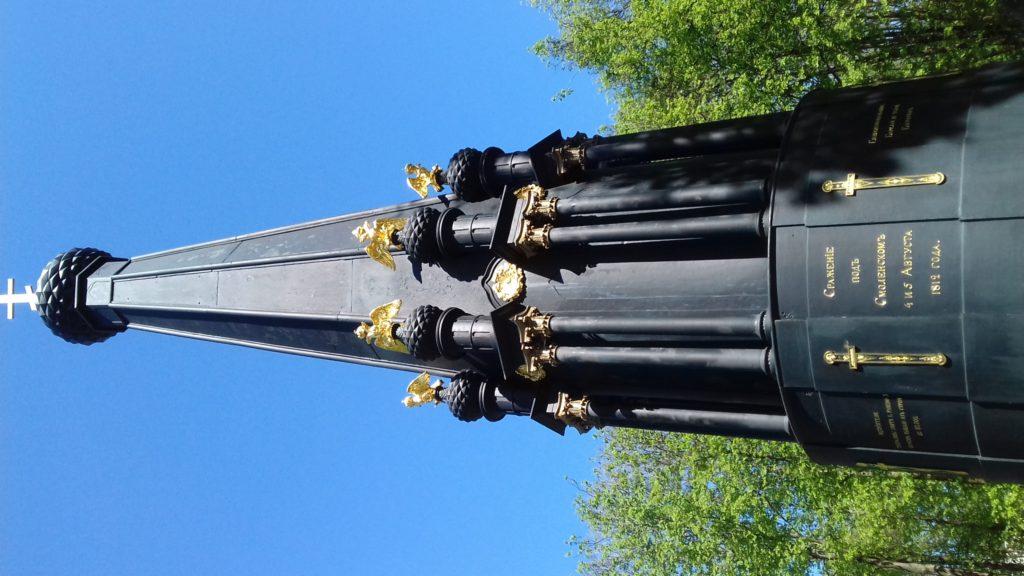 Смоленск, памяти 1812г