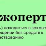 вжоперти